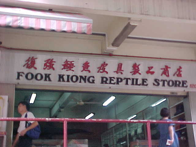 "Sign says ""Fook Kiong Reptile Store"" (Singapore, The Travel Addicts)"