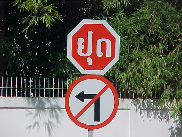 Laotian stop sign : Isn't it wierd how the red octogon seems to be universal? (Laos, The Travel Addicts)