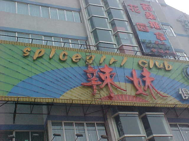 MVC-161S-Spicegirl club. , Chengdu, Sichuan Sheng, China (成都, 四川省, 中国): Ginger? (The Travel Addicts, China)